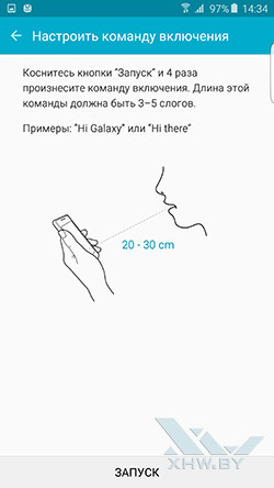 S Voice на Samsung Galaxy S6 edge+. Рис. 1