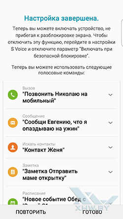 S Voice на Samsung Galaxy S6 edge+. Рис. 2