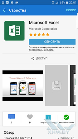 Microsoft Excel на Samsung Galaxy S6 edge+. Рис. 1