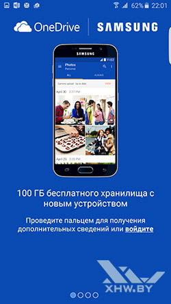 OneDrive на Samsung Galaxy S6 edge+