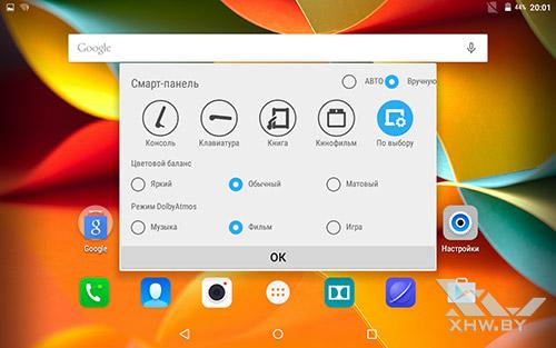 Смарт-панель на Lenovo Yoga Tab 3 8.0