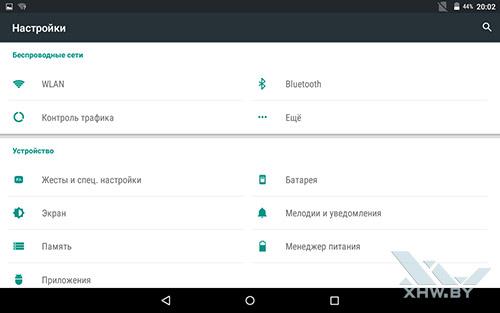 Настройки Lenovo Yoga Tab 3 8.0