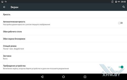 Параметры экрана Lenovo Yoga Tab 3 8.0