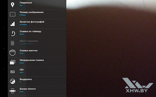 Параметры камеры Lenovo Yoga Tab 3 8.0