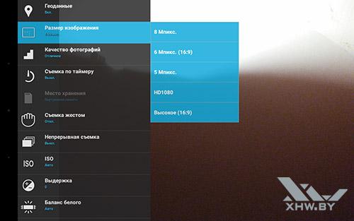 Разрешение камеры Lenovo Yoga Tab 3 8.0