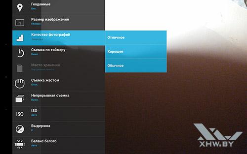 Настройка качества камеры на Lenovo Yoga Tab 3 8.0
