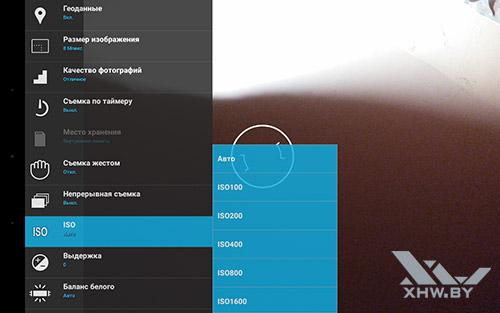 Настройки светочувствительности камеры Lenovo Yoga Tab 3 8.0