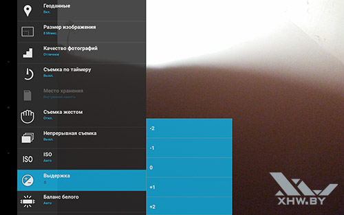 Настройка экспокоррекции камеры Lenovo Yoga Tab 3 8.0