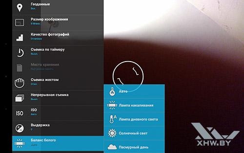 Настройки баланса белого камера Lenovo Yoga Tab 3 8.0