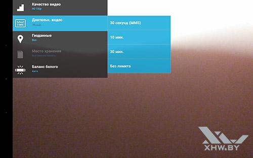 Параметры продолжительности съемки видео на Lenovo Yoga Tab 3 8.0