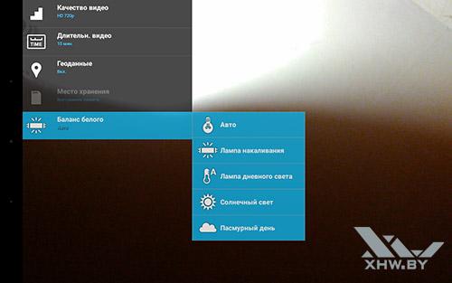 Настройка баланса белого видео Lenovo Yoga Tab 3 8.0