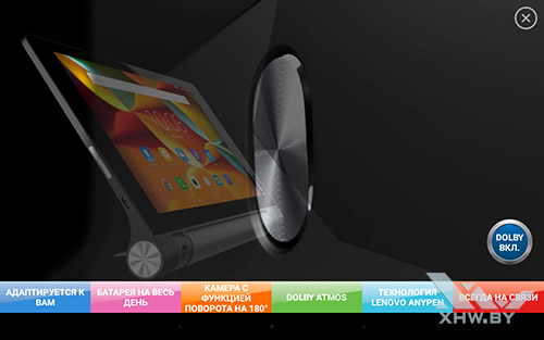 Информация о Lenovo Yoga Tab 3 8.0. Рис. 1