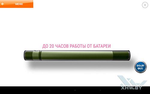 Информация о Lenovo Yoga Tab 3 8.0. Рис. 2