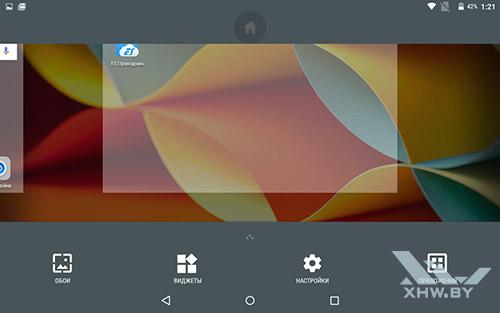Параметры рабочих столов на Lenovo Yoga Tab 3 8.0