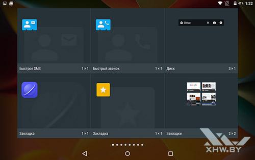 Виджеты на Lenovo Yoga Tab 3 8.0