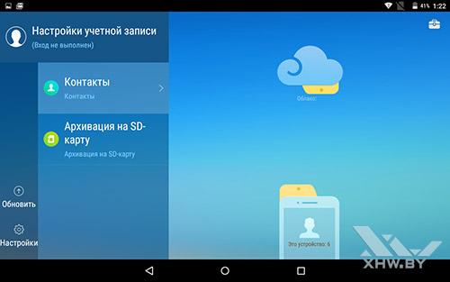SYNCit на Lenovo Yoga Tab 3 8.0. Рис. 1