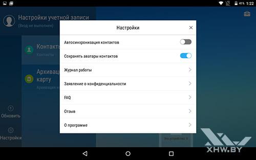 SYNCit на Lenovo Yoga Tab 3 8.0. Рис. 2