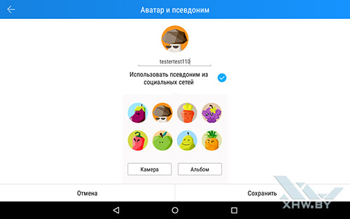 SHAREit на Lenovo Yoga Tab 3 8.0. Рис. 2