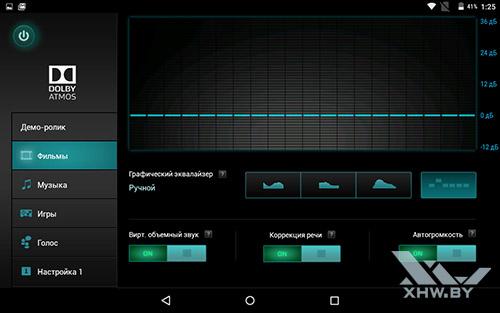 Dolby Atmos на Lenovo Yoga Tab 3 8.0. Рис. 1
