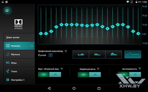 Dolby Atmos на Lenovo Yoga Tab 3 8.0. Рис. 2