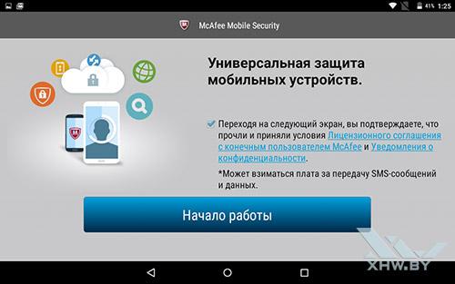 McAfee на Lenovo Yoga Tab 3 8.0. Рис. 1