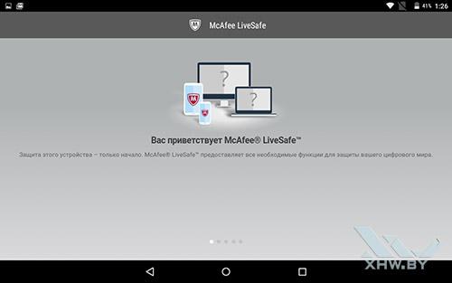 McAfee на Lenovo Yoga Tab 3 8.0. Рис. 2