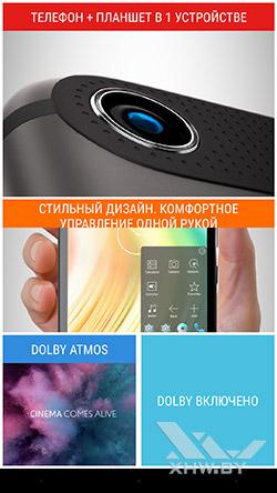 Информация о Lenovo Phab Plus. Рис. 1