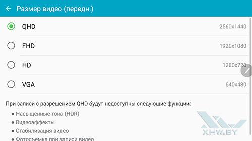 Разрешение видео лицевой камеры Samsung Galaxy Note 5