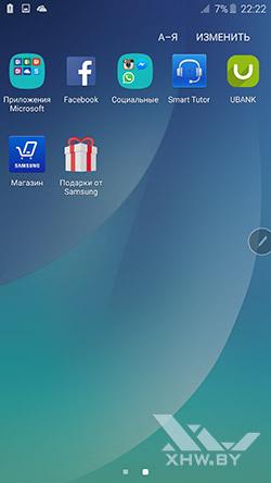 Приложения на Samsung Galaxy Note 5. Рис. 2