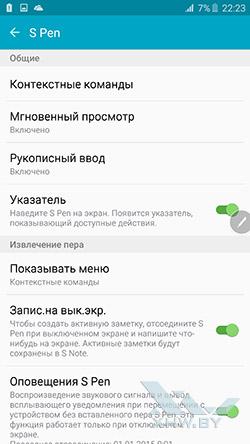 Параметры S Pen на Samsung Galaxy Note 5. Рис. 1