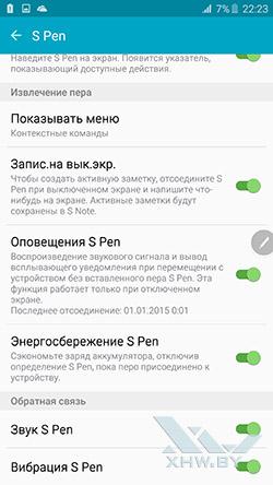 Параметры S Pen на Samsung Galaxy Note 5. Рис. 2