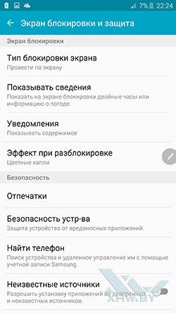 Параметры безопасности на Samsung Galaxy Note 5