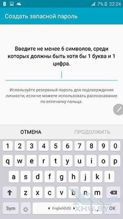 Добавление запасного пароля на Samsung Galaxy Note 5