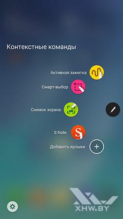Контекстным команды на Samsung Galaxy Note 5