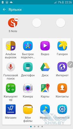 Добавление ярлыков в контекстные команды на Samsung Galaxy Note 5. Рис. 1