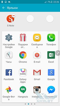 Добавление ярлыков в контекстные команды на Samsung Galaxy Note 5. Рис. 2