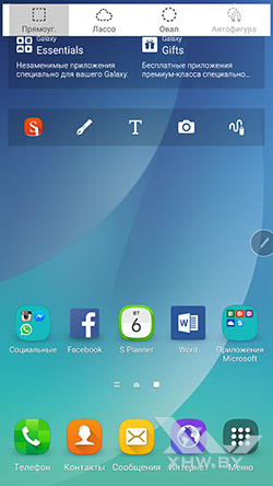 Смарт выбор на Samsung Galaxy Note 5. Рис. 1
