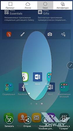 Смарт выбор на Samsung Galaxy Note 5. Рис. 3