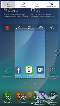 Смарт выбор на Samsung Galaxy Note 5. Рис. 4