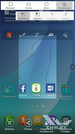 Смарт выбор на Samsung Galaxy Note 5. Рис. 5