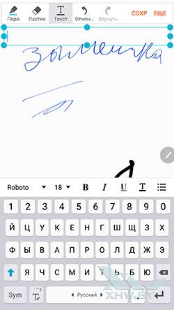 S Note на Samsung Galaxy Note 5. Рис. 4