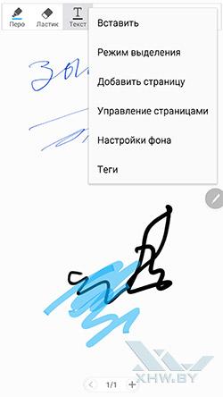 S Note на Samsung Galaxy Note 5. Рис. 5