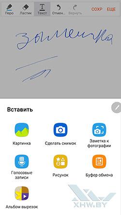 S Note на Samsung Galaxy Note 5. Рис. 6