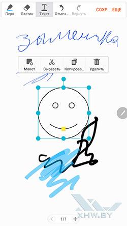 S Note на Samsung Galaxy Note 5. Рис. 9