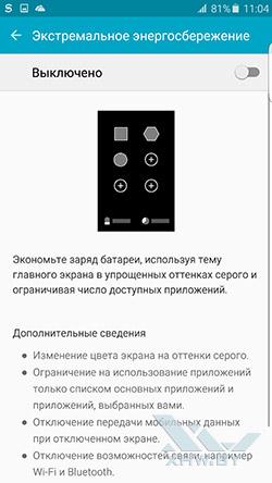 Режим экстремального энергосбережения на Samsung Galaxy Note 5