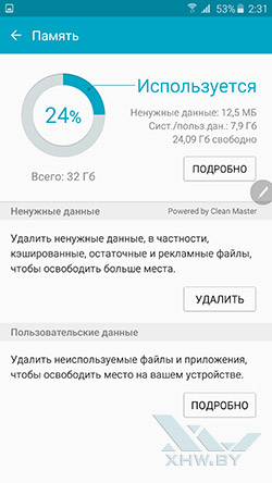 Smart Manager на Samsung Galaxy Note 5. Рис. 2