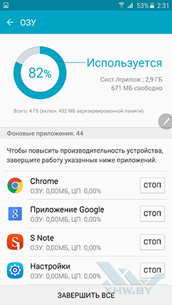 Smart Manager на Samsung Galaxy Note 5. Рис. 3