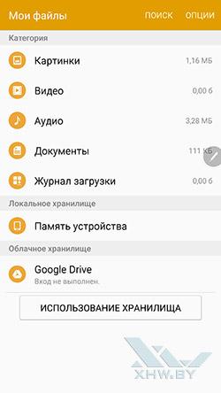 Файловый менеджер на Samsung Galaxy Note 5. Рис. 1