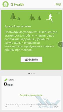 S Health на Samsung Galaxy Note 5. Рис. 1