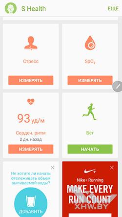 S Health на Samsung Galaxy Note 5. Рис. 2
